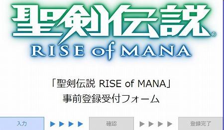『聖剣伝説 RISE of MANA』事前登録受付フォーム