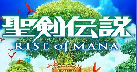 『聖剣伝説 RISE of MANA』Android版