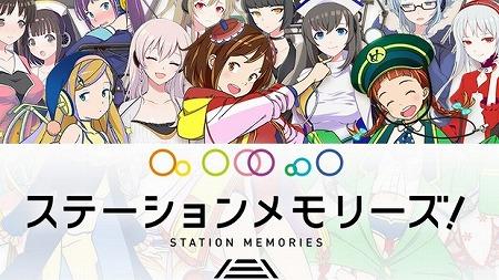 位置ゲーム×駅『ステーションメモリーズ!』配信開始!