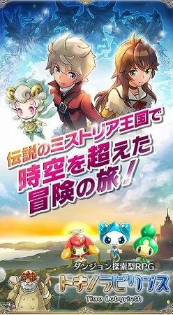 ダンジョン探索型RPG『トキノラビリンス』配信開始!