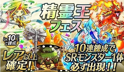 iOS版配信記念「精霊王フェス」開催!