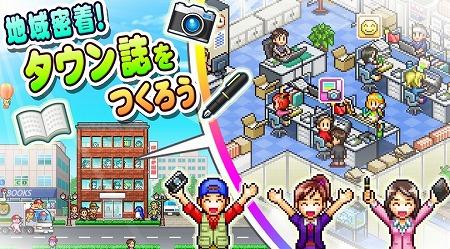 夢のタウン誌編集部シミュレーションゲーム!