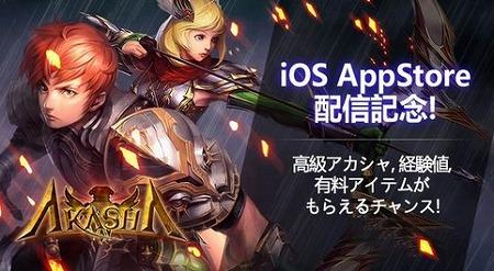 iOS版アクションRPG『アカシャ〜天空の宝玉〜』配信開始!