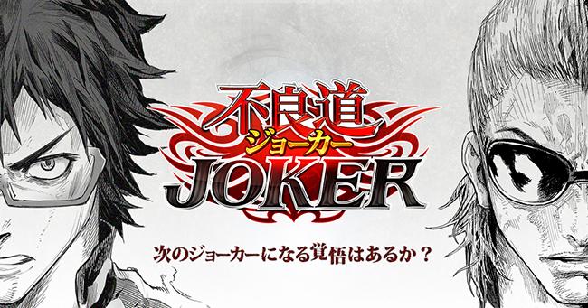 「ジョーカー〜ギャングロード新章〜」事前受付開始!