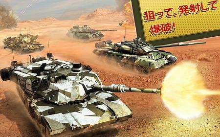 戦車 vs 戦車のアクション!