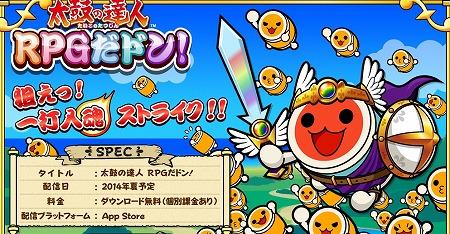 iOS版『太鼓の達人 RPGだドン!』事前登録開始!