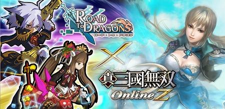 ロードラ、Ver.2.9.0にて『真・三國無双 Online Z』とコラボ決定!