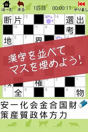 盤面のマス目を漢字で埋めていけ!