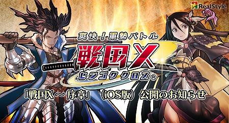 6月下旬公開予定『戦国X』体験版が期間限定で配信開始!