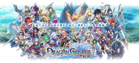 『ドラゴンジェネシス -聖戦の絆-』Google Playで配信決定!