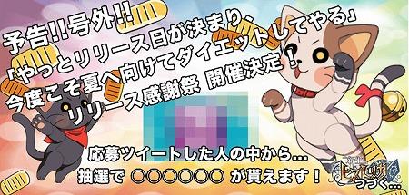 twitterキャンペーン近日スタート!