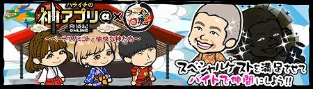 ラーメン魂、テレ東「神アプリ」とコラボイベント開催中!