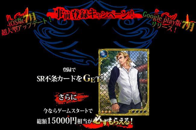 SRカードと15000円相当が必ずもらえる!