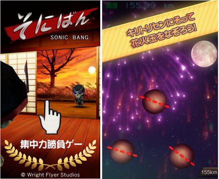 すでに2本のカジュアルゲームがリリースされている。(左)「月より高く!~きらきらスラッシュ~」(右)「SONIC BANG」