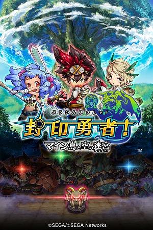 正統派RPG『封印勇者!マイン島と空の迷宮』Android版配信開始!
