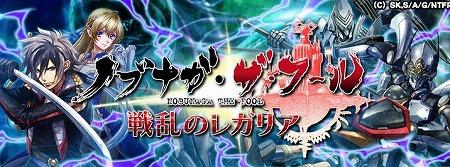 爽快ロボRPG『ノブナガ・ザ・フール 戦乱のレガリア』Android版を提供開始!