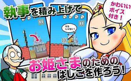 お姫さまが渡るはしごをつくる執事つみ上げゲーム!