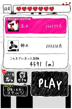 「Daichiステージ」登場。