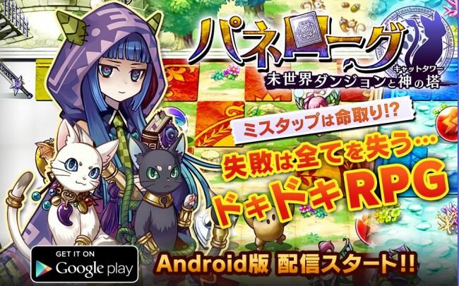 『パネローグ 未世界ダンジョンと神の塔』 Android 版配信スタート!
