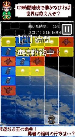 RPGから逃げた勇者の新たな派遣先は…パズル!?