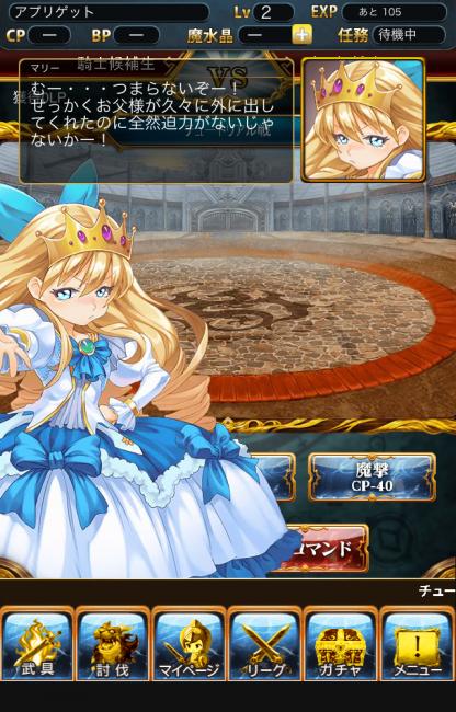 退屈と戦ってるんだな。お姫様だって。ある意味オレと一緒だな。