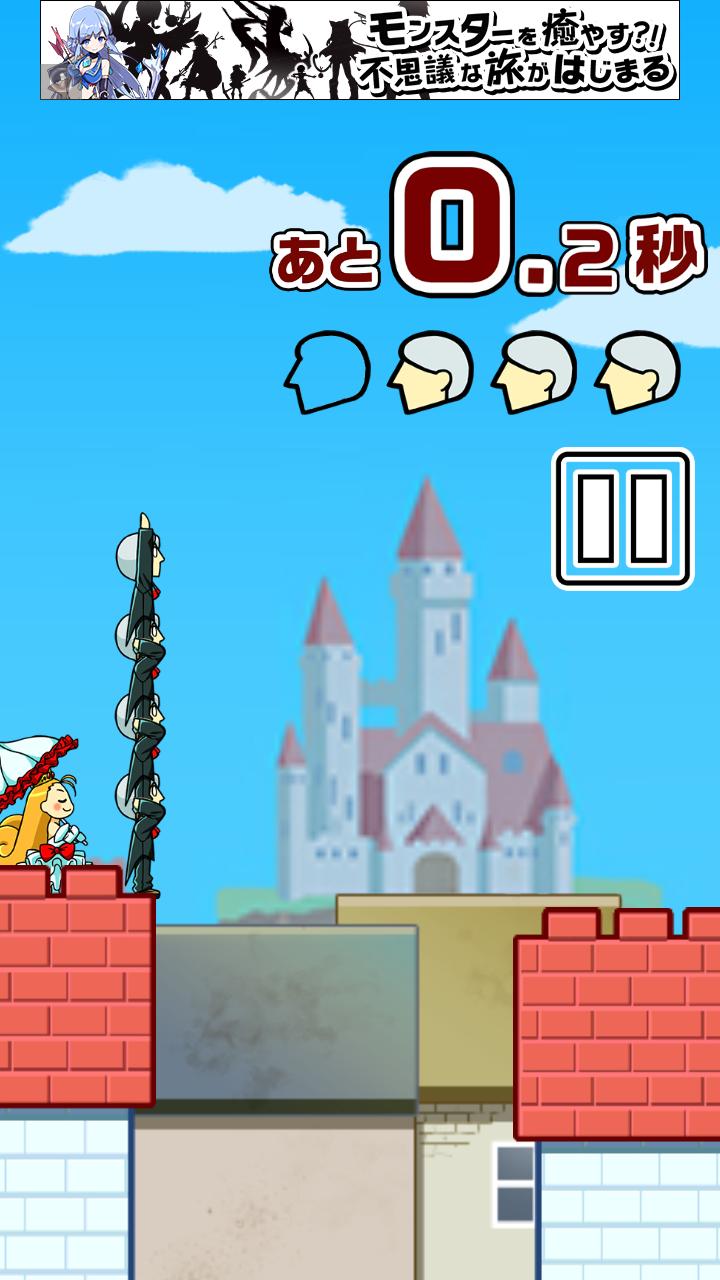 2~3秒で正確にハシゴをかけていくゲーム。