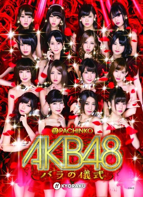 『ぱちんこAKB48 バラの儀式』発表!