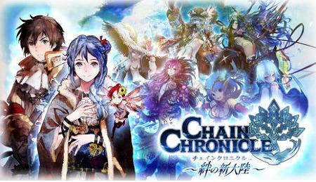 チェインシナリオRPG『チェインクロニクル ~絆の新大陸~』の最新情報続々公開!