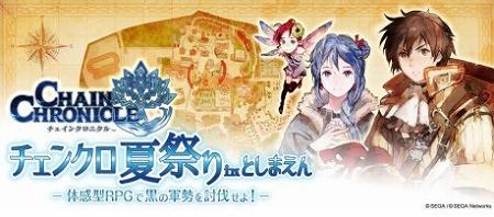 「チェンクロ夏祭り in としまえん」開催!