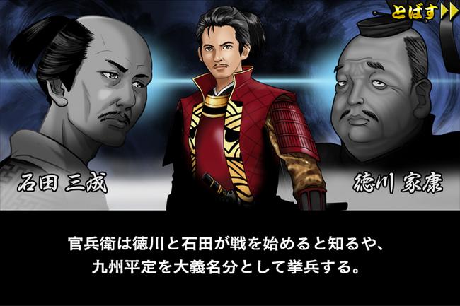 黒田官兵衛になって天下統一を目指す!