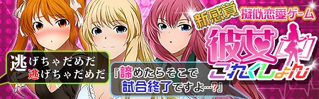 擬似恋愛SLG『彼女これくしょん』事前登録開始!