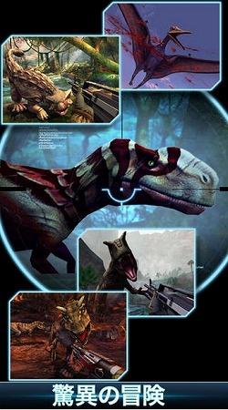 大迫力恐竜ハンティングゲーム!