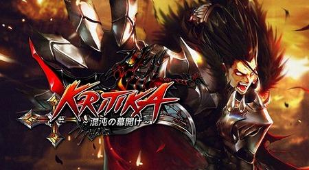 ド迫力アクションRPG『クリティカ ~混沌の幕開け~』7月17日配信決定!