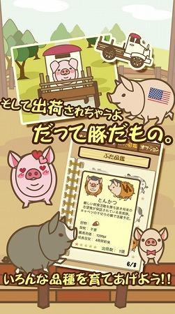 豚を育成、そして出荷しちゃえ!