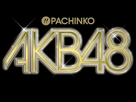 『ぱちんこAKB48』スマホアプリ完全無料配信!