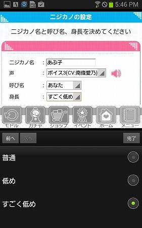 私は明坂聡美さんボイス、すごく低めを選びました♪