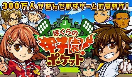 カジュアル野球ゲー『ぼくらの甲子園!ポケット』事前登録開始!