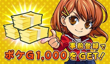 事前登録で「ポケG1,000」GET!