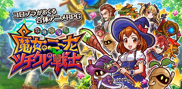 「合体RPG 魔女のニーナとツチクレの戦士」iOS版リリース