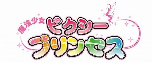 「魔法少女ピクシープリンセス」事前登録!