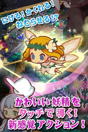 かわいい妖精のスリリングな冒険!
