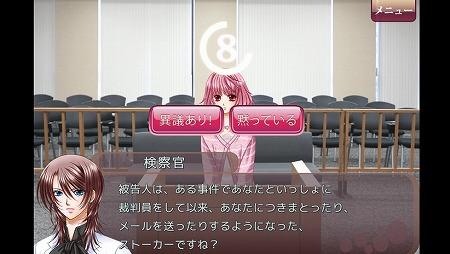 日本初!弁護士が100%シナリオを手がけた本格裁判ゲーム!