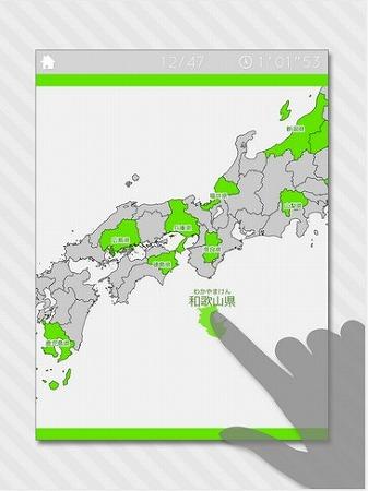 日本の都道府県の位置や名前を覚えられる!日本の都道府県の位置や名前を覚えられる!
