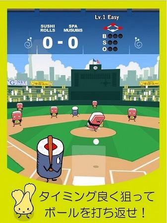 巻き寿司キャラ・すしロールくんたちとレッツ野球!
