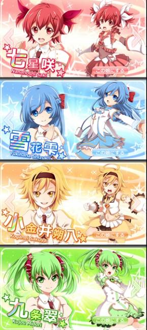 この4人がプレイヤーと共に戦う美少女戦士!