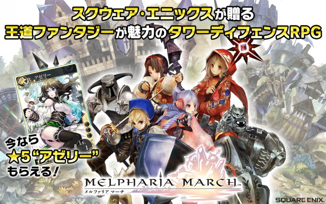 melphariamarch_and_01