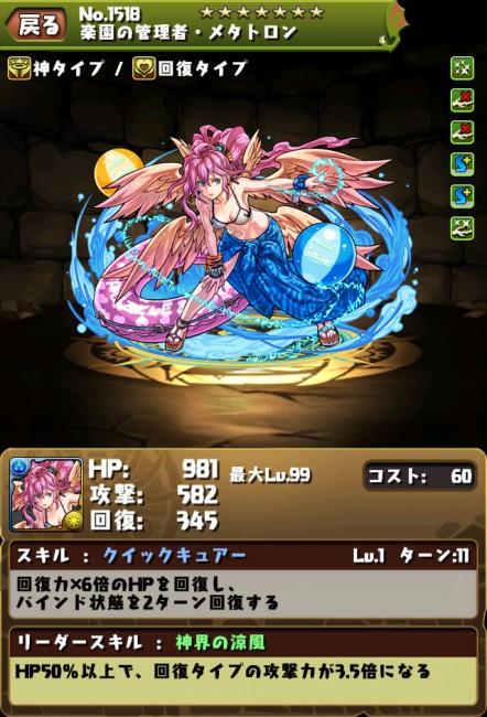 pazudora_natuyasumi02