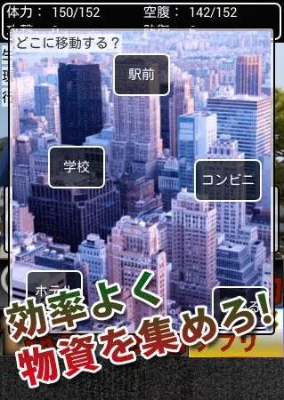 東京ゾンビサバイバー