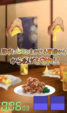 勝手にレモンをかける不届き者からからあげを守れ!