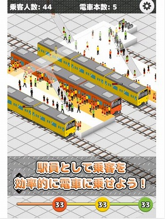 渋谷駅に押し寄せる大量の乗客を電車に乗せろ!